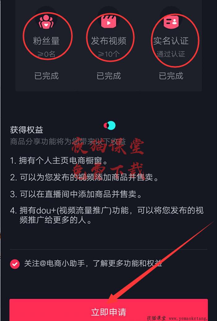 陈江雄:抖音短视频橱窗实操课程介绍(免费分享)